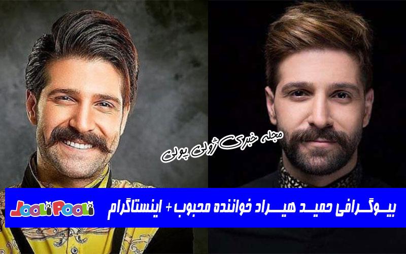 حمید هیراد خواننده