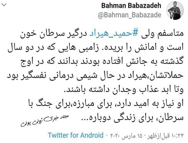 توئیت بهمن بابازاده درباره سرطان حمید هیراد