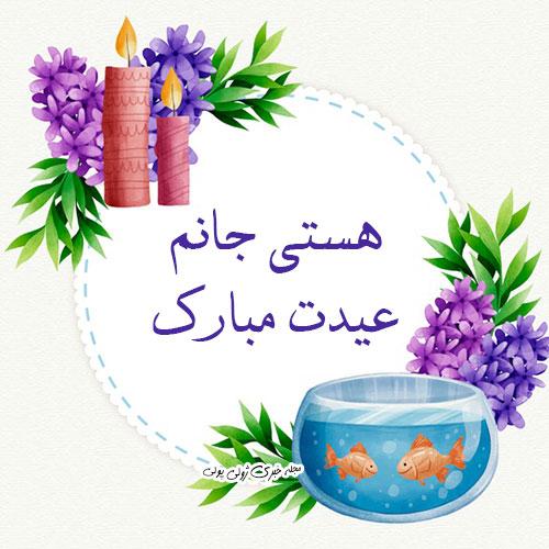 تبریک عید نوروز با اسم هستی