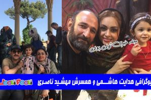 بیوگرافی هدایت هاشمی و همسرش مهشید ناصری+ اینستاگرام