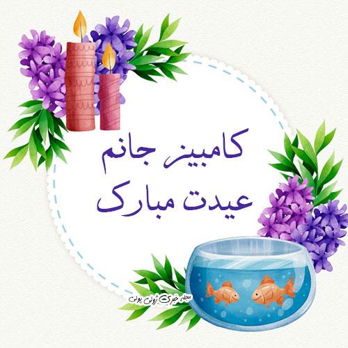 تبریک عید نوروز با اسم کامبیز