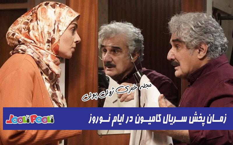 زمان پخش سریال کامیون از شبکه دو در ایام نوروز+ بازیگران سریال کامیون