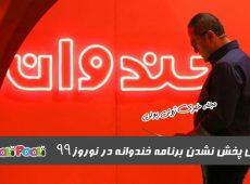 آیا برنامه خندوانه در عید نوروز ۹۹ پخش می شود؟+ خندوانه نوروز ۹۹ پخش نمی شود