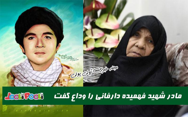 حاجیه خانم کریمی مادر شهید فهمیده درگذشت