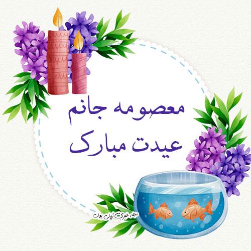 تبریک عید نوروز با اسم معصومه