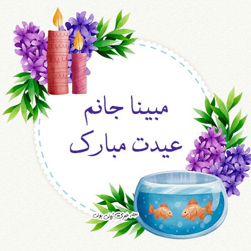 تبریک عید نوروز با اسم مبینا