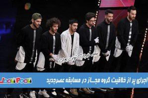 گروه مجاز اجرای ماشینی، کمدی و خلاقانه در عصرجدید+ ۱۸ اسفند عصرجدید