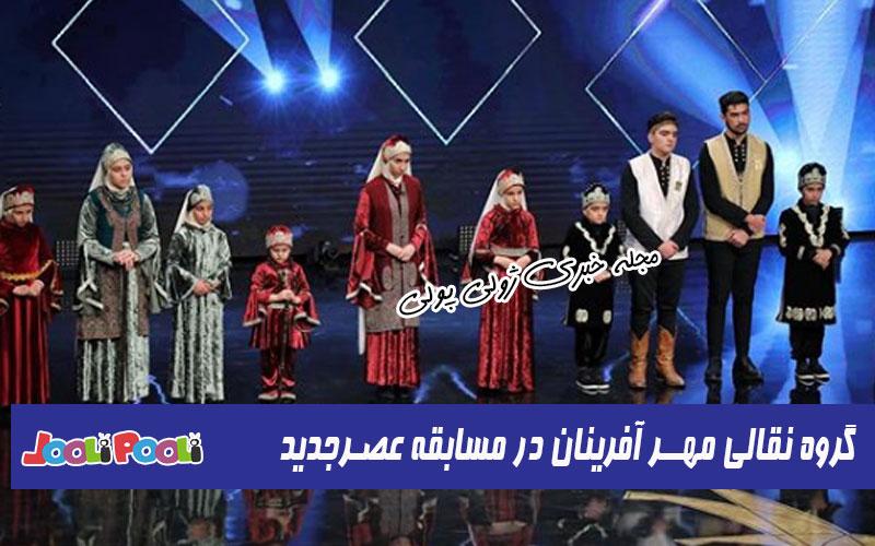 اجرای گروه شاهنامه خوانی مهرآفرینان در مسابقه عصرجدید+ ویدئو