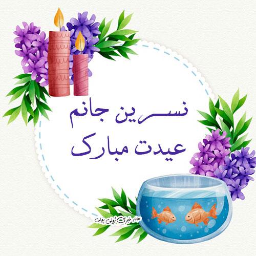 تبریک عید نوروز با اسم نسرین
