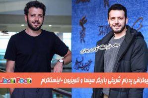 بیوگرافی پدرام شریفی+ بازیگر نقش پیمان در سریال هم گناه