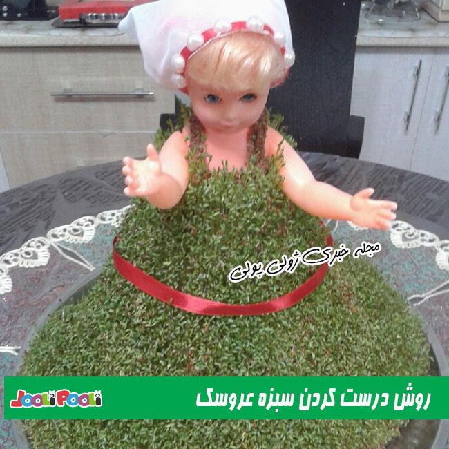 طرز تهیه سبزه عروسک