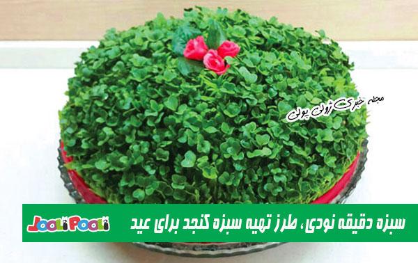 طرز تهیه سبزه کنجد برای عید