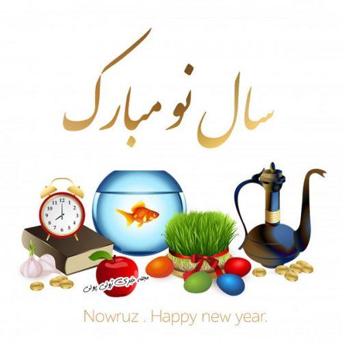 عکس نوشته تبریک سال نو مبارک