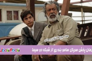 زمان پخش سریال سامو بندری از شبکه دو+ داستان و بازیگران سریال سامو بندری