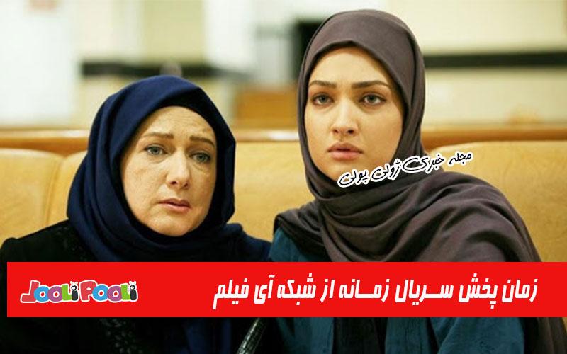 زمان پخش سریال زمانه از شبکه آی فیلم + بازیگران و داستان سریال زمانه