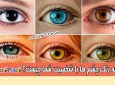 رابطه رنگ چشم با شخصیت افراد + شخصیت شناسی براساس رنگ چشم