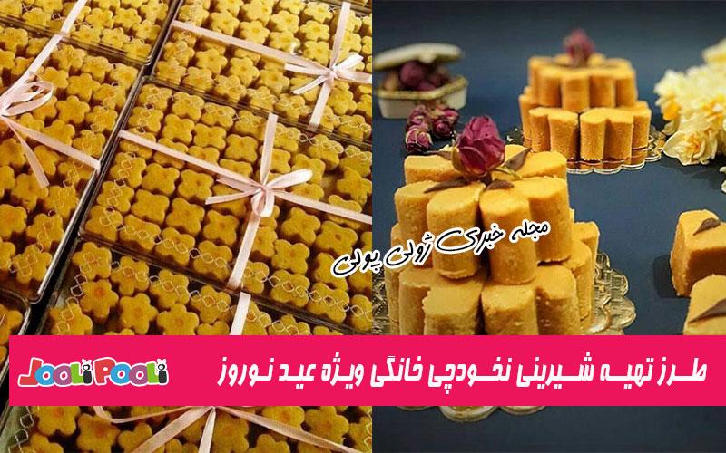 طرز تهیه شیرینی نخودچی خانگی+ شیرینی نخودچی ویژه عید نوروز