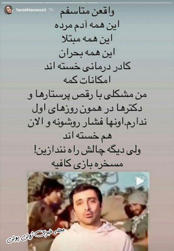 واکنش هانیه توسلی به چالش رقص امین زندگانی