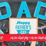 عکس پروفایل تبریک روز پدر