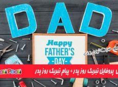 عکس پروفایل تبریک روز پدر+ پیام تبریک روز پدر