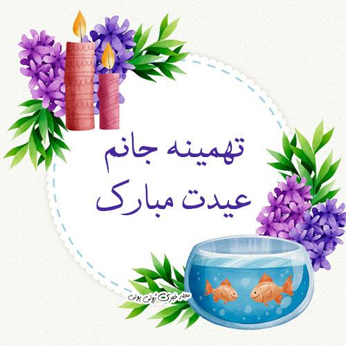 تبریک عید نوروز با اسم تهمینه