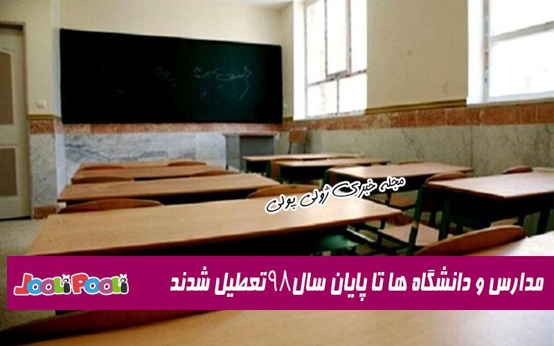 مدارس و دانشگاه ها تا پایان سال ۹۸ تعطیل شدند+ آیا مدارس تا آخر اسفند تعطیل است؟