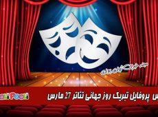 عکس پروفایل روز جهانی تئاتر + عکس نوشته تبریک روز تئاتر + روز تئاتر مبارک