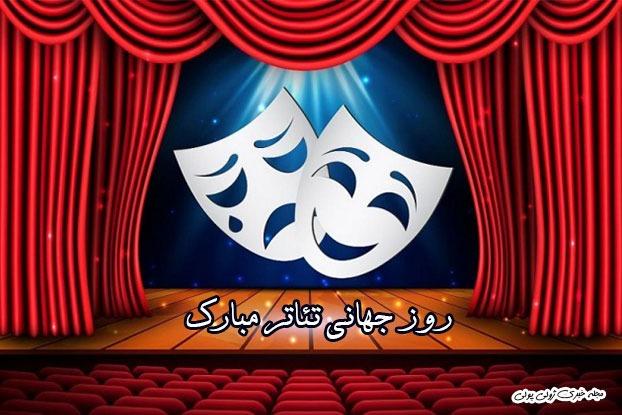 عکس پروفایل روز جهانی تئاتر