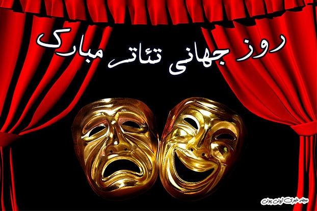 روز جهانی تئاتر مبارک
