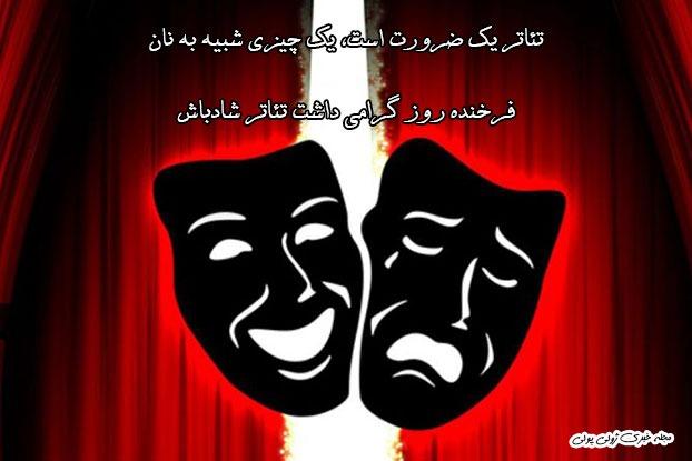 عکس تئاتر برای پروفایل