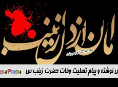 عکس نوشته تسلیت وفات حضرت زینب (س)+ پیام تسلیت وفات حضرت زینب (س)