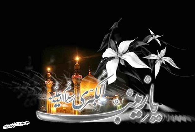 تسلیت وفات حضرت زینب
