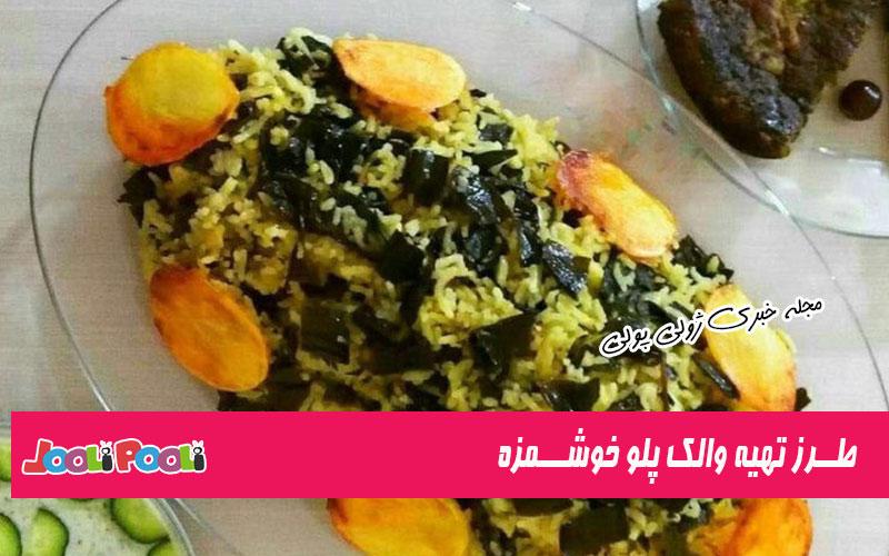 طرز تهیه والک پلو غذای بهاری تهرانی ها+ طرز تهیه والک پلو مجلسی