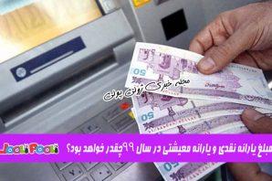 مبلغ یارانه نقدی در سال ۹۹+ مبلغ یارانه معیشتی در سال ۹۹