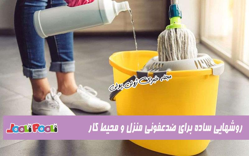 ضدعفونی منزل و محیط کار با روشهای ساده