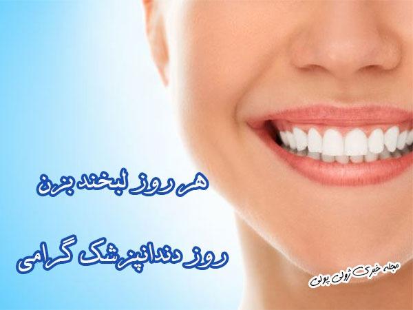 روز دندانپزشک گرامی باد