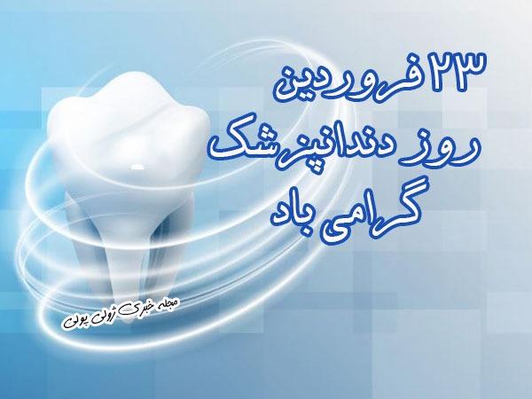 23 فروردین روز دندانپزشک مبارک