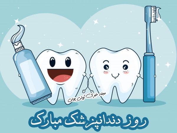 عکس نوشته روز دندانپزشک