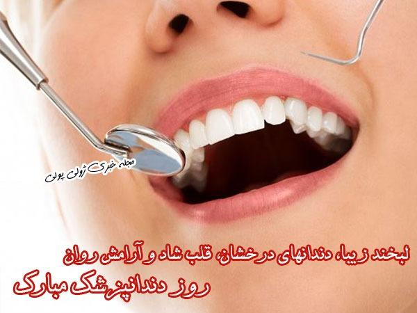 روز دندانپزشک مبارک