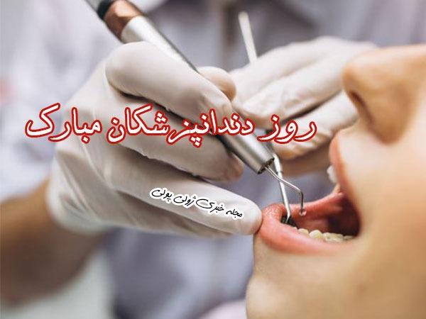 روز دندانپزشکان مبارک