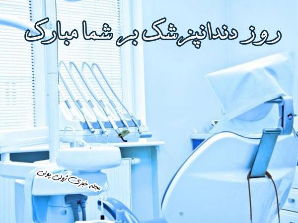 عکس پروفایل تبریک روز دندانپزشک