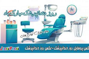 عکس پروفایل روز دندانپزشک+ عکس نوشته روز دندانپزشک مبارک