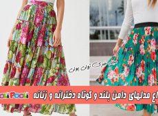 جدیدترین مدلهای دامن گلدار زنانه و دخترانه+ مدل دامن گل گلی کوتاه و بلند
