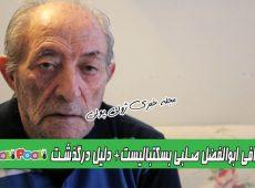 بیوگرافی ابوالفضل صلبی+ عمو صلبی پیشکسوت بسکتبال درگذشت