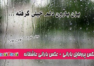 عکس پروفایل روزهای بارانی+ عکس نوشته بارانی عاشقانه+ متن زیبای بارانی