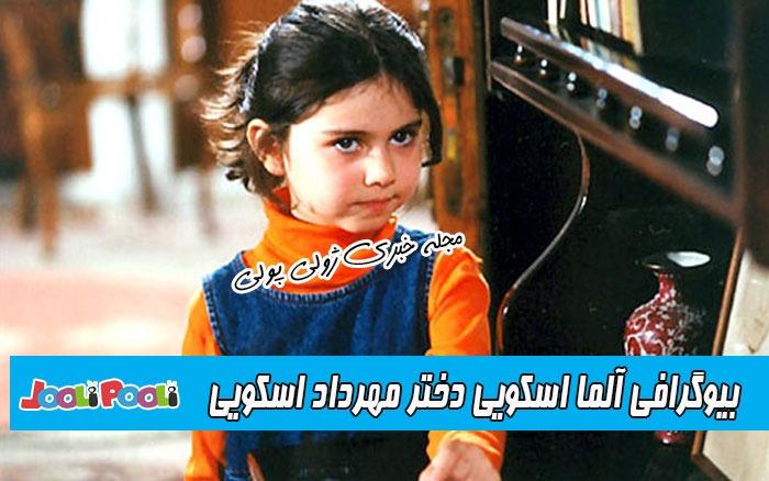 بیوگرافی آلما اسکویی بازیگر