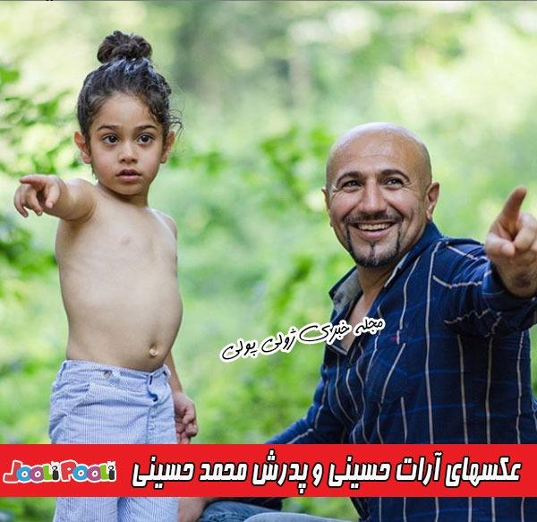 عکسهای آرات حسینی و پدرش