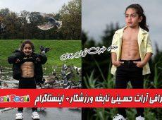 بیوگرافی آرات حسینی نابغه ورزشی+ آرات حسینی در لیورپول و مهاجرت به انگلیس