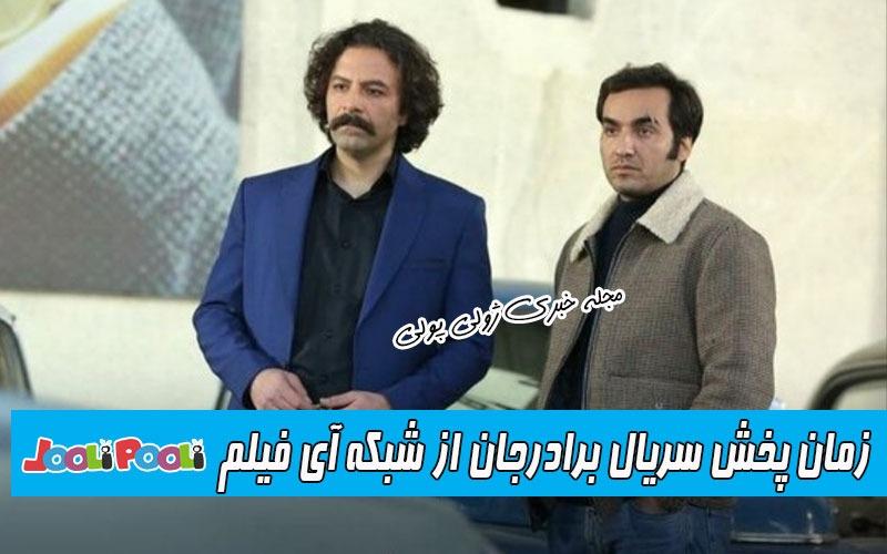 زمان پخش سریال برادرجان از شبکه آی فیلم+ داستان سریال برادرجان