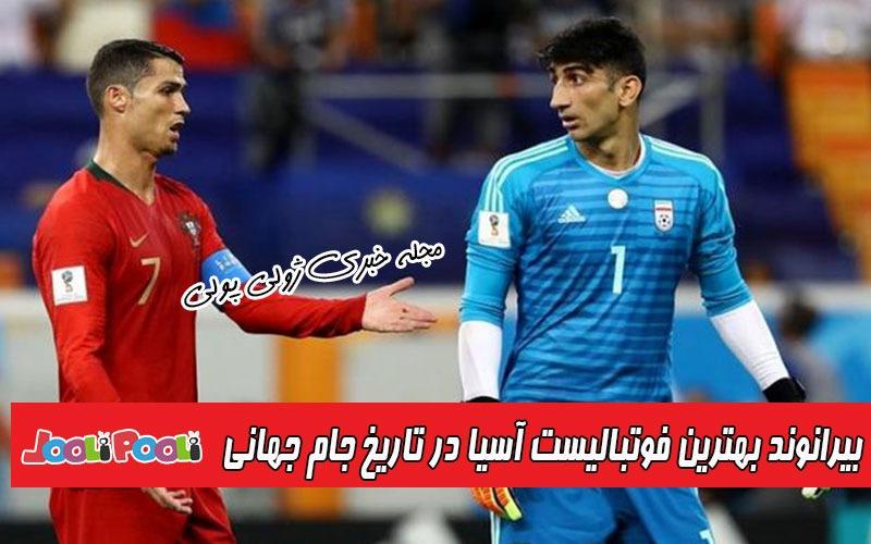 علیرضا بیرانوند بهترین فوتبالیست آسیا در جام جهانی شد
